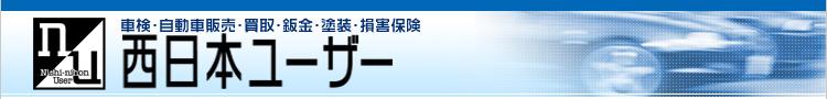 西日本ユーザー 鳥取の車検・自動車販売・買取・鈑金・塗装・オークション代行・損害保険